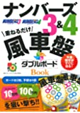 ナンバーズ3&4 風車盤ダブルボードBOOK (超的シリーズ)