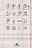 リテイク・シックスティーン (幻冬舎文庫)