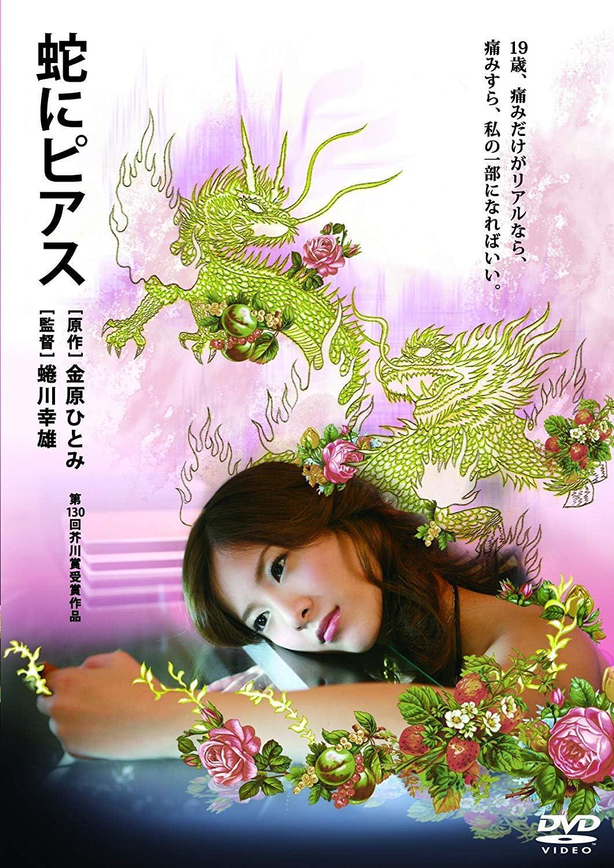 濡れ場がエロい映画3『蛇にピアス』