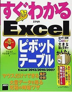 すぐわかる excel関数 excel 2013 2010 2007 早坂清志 間久保恭子 本