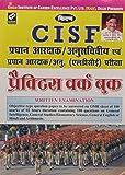 CISF Head Constable/ Min. & HC/ MIN (LDCE) Exam Practice Work Book- Hindi - 1471