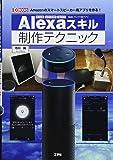 Alexaスキル制作テクニック (I・O BOOKS)