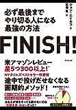 Finish! 必ず最後までやり切る人になる最強の方法――完璧主義を捨てて「必ずやり遂げられる人」になる方法