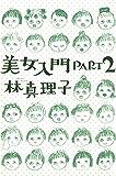 美女入門PART2 美女入門シリーズ