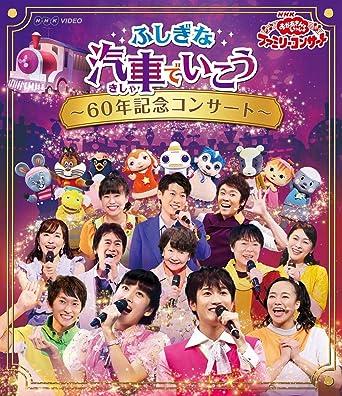 60 いっしょ おかあさん 再 と 放送 周年 放送60周年公式アルバム NHK