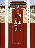 概説 近現代中国政治史