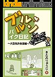 ブルルンバイク日記 ~大型免許教習編~