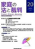 家庭の法と裁判(FAMILY COURT JOURNAL)20号