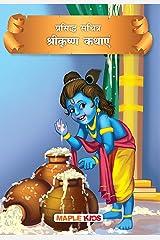 Krishna (Illustrated) (Hindi) (Hindi Edition) Kindle Edition
