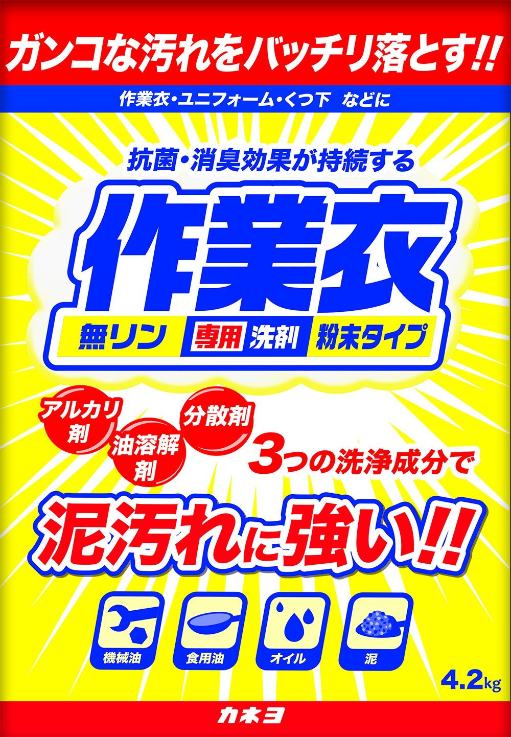 カネヨ石鹸 作業衣専用洗剤