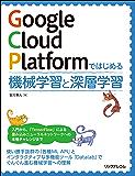 Google Cloud Platformではじめる機械学習と深層学習