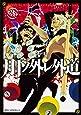 月下ノ外レ外道 (3) (ジーンピクシブシリーズ)