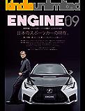 ENGINE 2019年9月号 [雑誌]