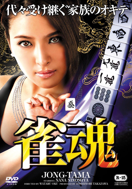 Amazon | 雀魂[DVD] | 映画