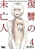 復讐の未亡人 : 4 (アクションコミックス)