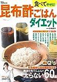 食べてやせる! 昆布酢ごはんダイエット (TJMOOK)