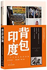 Backpacking in India (Chinese Edition) Paperback