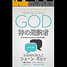 神の通訳者: 自分や周りの人のために神の声を聞く