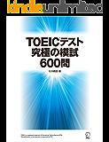 [音声DL付]TOEIC(R)テスト 究極の模試600問 TOEIC究極シリーズ