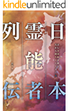 日本霊能者列伝~正しき霊統を継ぎ、天から降ろされた者たち~