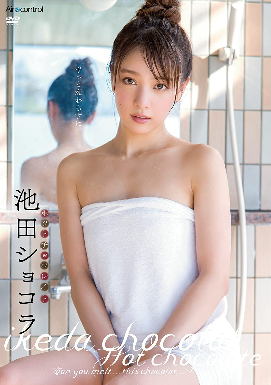 池田ショコラ DVD ≪ホットチョコレイト≫ (発売日 2017/03/25)