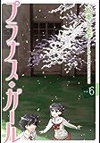 プラナス・ガール 6巻 (デジタル版ガンガンコミックスJOKER)