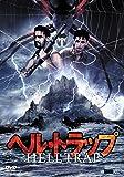 ヘル・トラップ[DVD]
