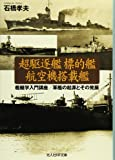 超駆逐艦 標的艦 航空機搭載艦―艦艇学入門講座/軍艦の起源とその発展 (光人社NF文庫)