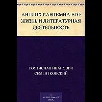 Антиох Кантемир. Его жизнь и литературная деятельность (Russian Edition)