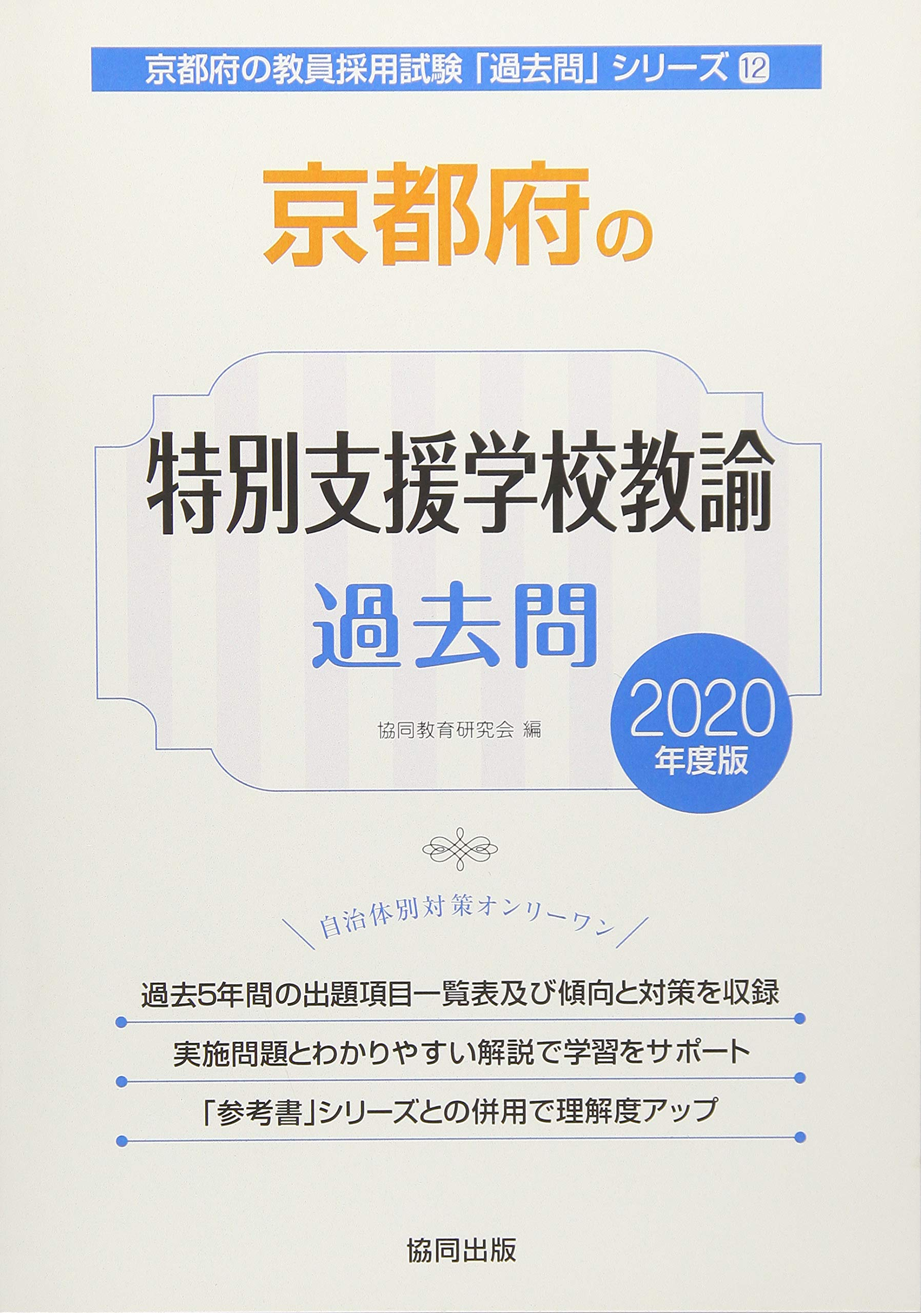 Amazon.co.jp: 京都府の特別支援学校教諭過去問 2020年度版 (京都府の ...