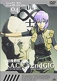 攻殻機動隊 S.A.C. 2nd GIG 04 [DVD]