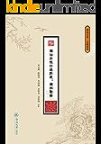 潮汕女性口述历史:潮州歌册(潮汕文库·文献系列)