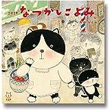 2019墨絵作家 有田ひろみ×人形作家 ちゃぼ 壁掛けカレンダー なつかしこよみ