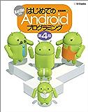 はじめてのAndroidプログラミング 第4版