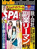 週刊SPA!(スパ) 2019年 8/27 号 [雑誌] 週刊SPA! (デジタル雑誌)