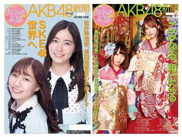 AKB48Group新聞 2019年7月号 Amazonオリジナル生写真セット