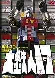 大鉄人17 VOL.3<完> [DVD]