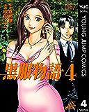 黒服物語 4 (ヤングジャンプコミックスDIGITAL)