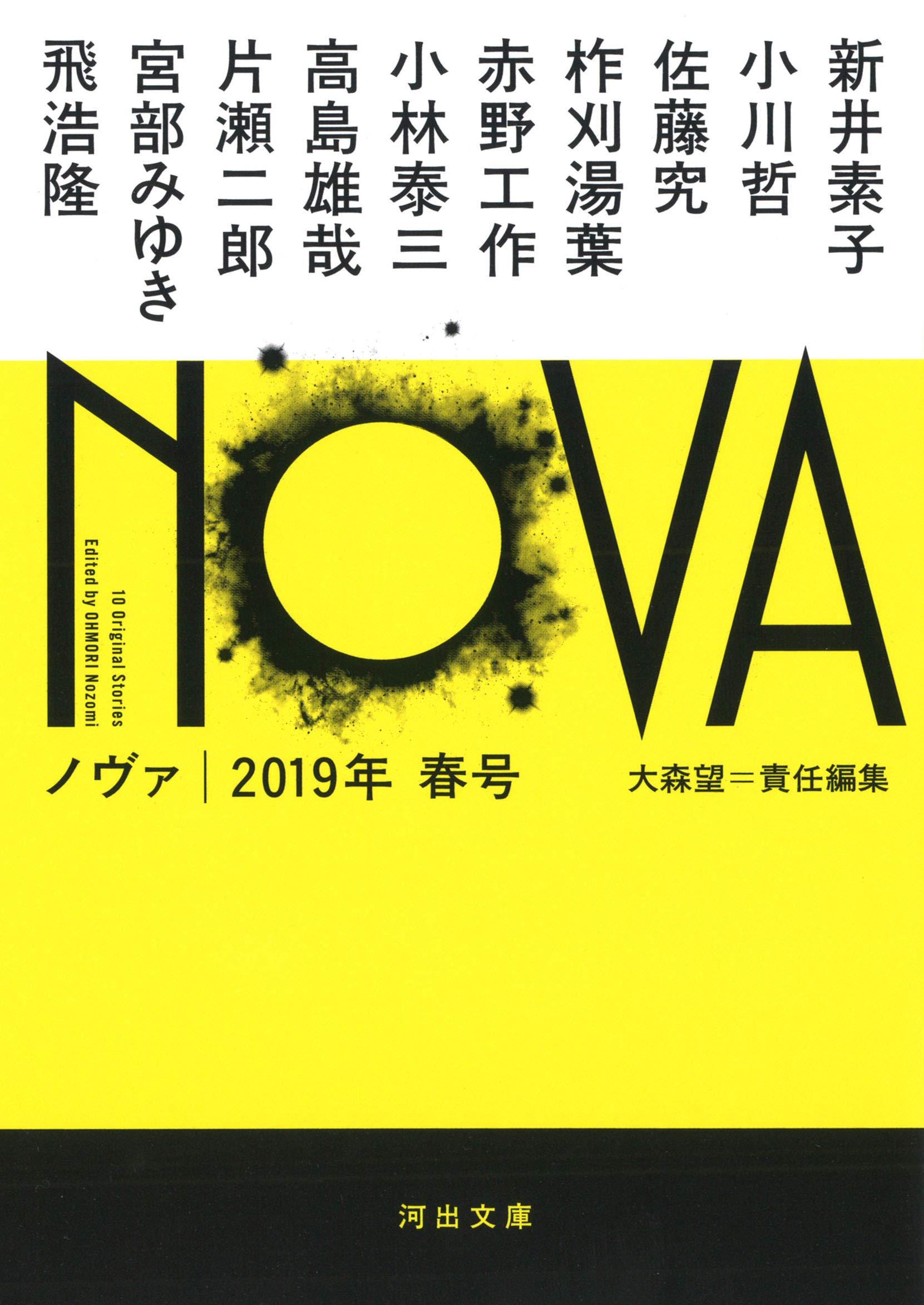 大森望責任編集『NOVA 2019年春号』(河出書房新社)