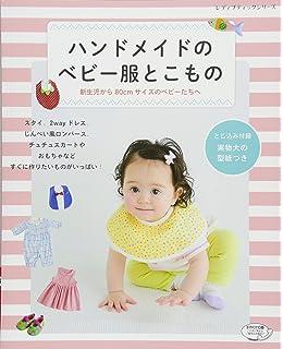 13ea5fbbf53ba 改訂版 手ぬいのかわいい赤ちゃん服とこもの (レディブティックシリーズ ...
