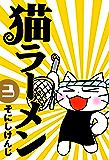 猫ラーメン 3 (コミックブレイド)