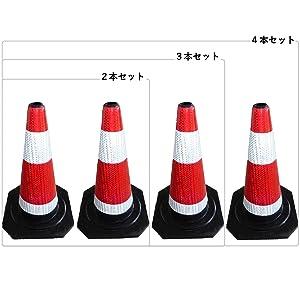 Aoakua45cmカラーコーン(反射シート付き)複数セット