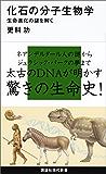 化石の分子生物学 生命進化の謎を解く (講談社現代新書)