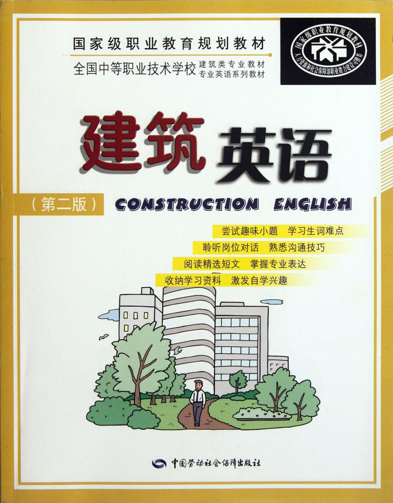 Download Architecture English-(2nd Edition)-with a CD (Chinese Edition) pdf