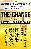 THE-CHANGE(ザ・チェンジ): 人生を極限に変える11の成功法則 -自分を変えたいと思ったら読む本-