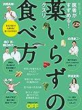 医者がすすめる! 薬いらずの食べ方 (日経ホームマガジン)
