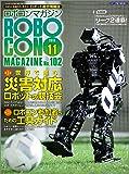 ロボコンマガジン 2015年 11 月号 [雑誌]