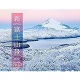 新・富士山景 CALENDAR 2020 (インプレスカレンダー2020)