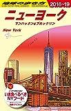 B06 地球の歩き方 ニューヨーク マンハッタン&ブルックリン 2018~2019 (地球の歩き方 B 6)