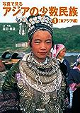 写真で見るアジアの少数民族〈1〉東アジア編